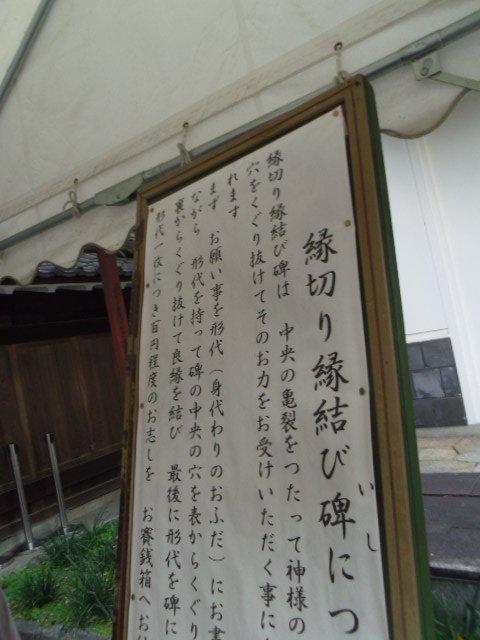 安井金毘羅宮 縁結び神社 縁切り縁結び碑