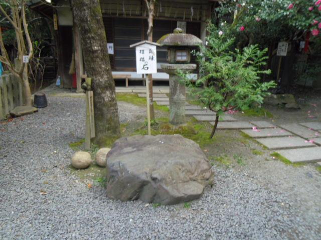大豊神社 良縁・招福の石