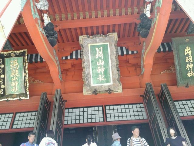 出羽三山神社 三神合祭殿