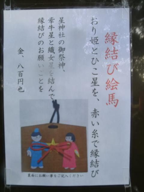 星神社 縁結び神社