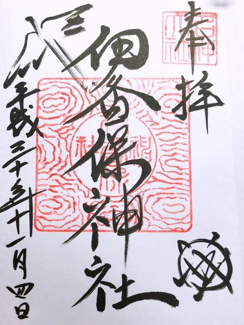 伊香保神社 縁結び神社
