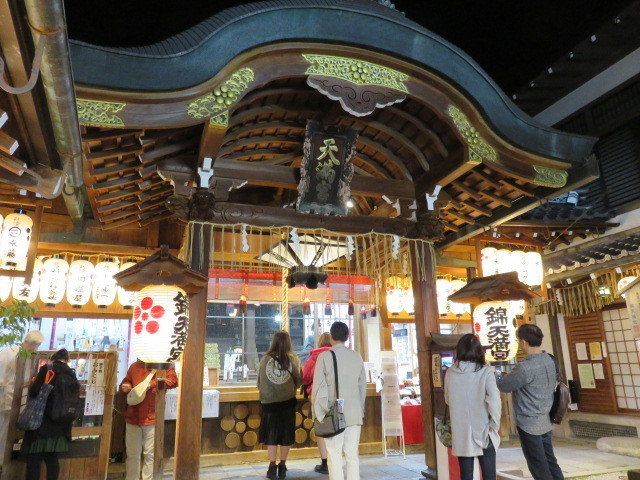錦天満宮 縁結び神社