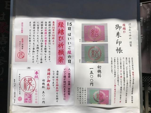 渋谷氷川神社 縁結び神社