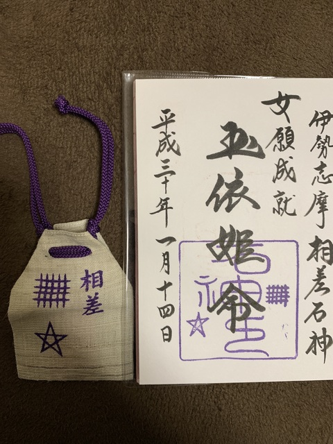 神明神社の末社 石神さん 縁結び神社