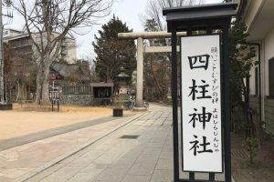 四柱神社 縁結び神社