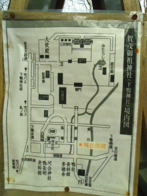 下鴨神社 境内案内図