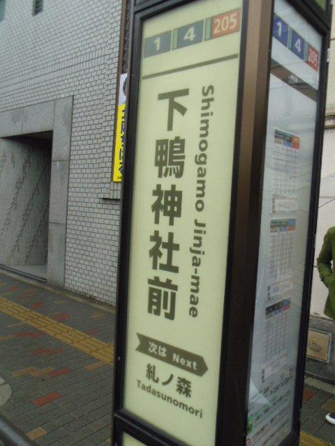 下鴨神社前バス停