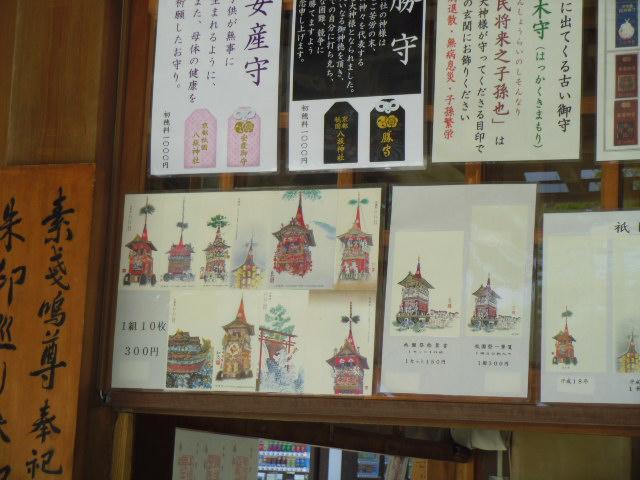 八坂神社縁結び神社